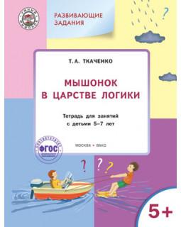 Мышонок в Царстве логики: тетрадь для занятий с детьми 5-7 лет