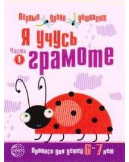 Я учусь грамоте. Прописи для детей 6-7 лет. Часть 1