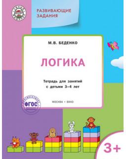 Развивающие задания. Логика: тетрадь для занятий с детьми 3–4 лет