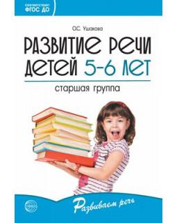 Развитие речи детей 5 - 6 лет. Старшая группа