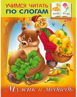 Учимся читать по слогам. Мужик и медведь