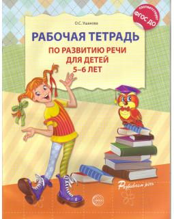 Рабочая тетрадь по развитию речи для детей 5-6 лет