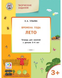 Творческие задания. Времена года. Лето: тетрадь для занятий с детьми 3–4 лет