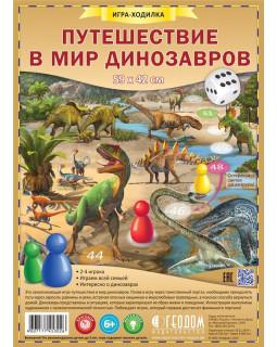 Путешествие в мир динозавров. Игра-ходилка с фишками