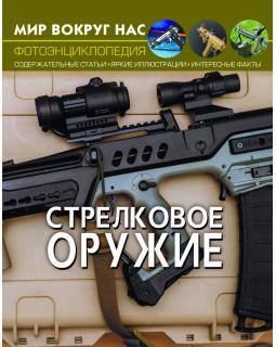Мир вокруг нас. Стрелковое оружие