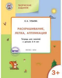 Раскрашивание, лепка, аппликация. Тетрадь для занятий с детьми 3-4 лет