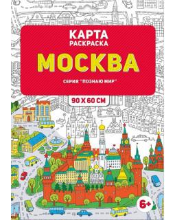Раскраска в конверте. Москва
