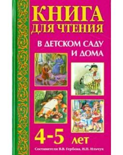 Книга для чтения в детском саду: 4-5 лет