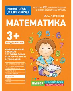 Математика. Младшая группа