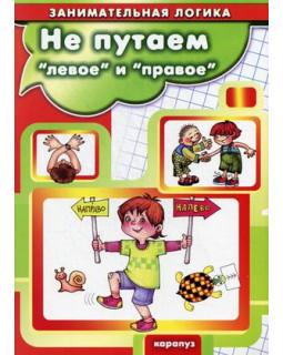 """Не путаем """"левое"""" и """"правое"""" (для детей 5-7 лет)"""