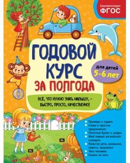Годовой курс за полгода: для детей 5-6 лет