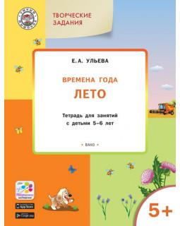 Творческие задания. Времена года. Лето: тетрадь для занятий с детьми 5–6 лет