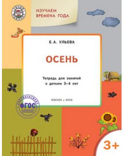 Творческие задания. Времена года. Осень. Тетрадь для занятий с детьми 3-4 лет