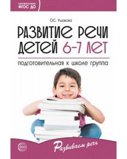 Развитие речи детей 6 - 7 лет. Подготовительная к школе группа