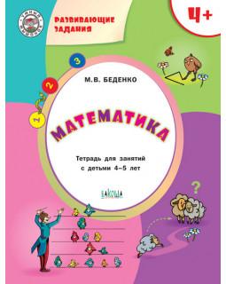 Развивающие задания. Математика: тетрадь для занятий с детьми 4–5 лет