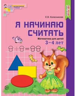 Я начинаю считать. Цветная. Математика для детей 3-4 лет