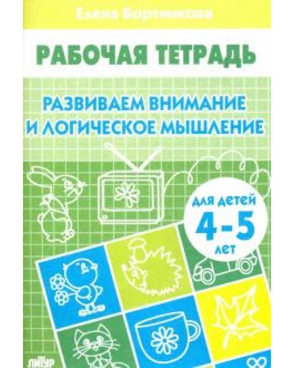 Развиваем внимание и логическое мышление. Рабочая тетрадь для детей 4-5 лет