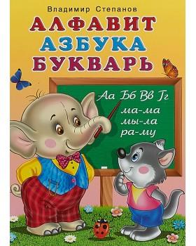 Алфавит, азбука, букварь