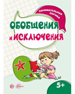 Обобщения и исключения (для детей 5-7 лет)