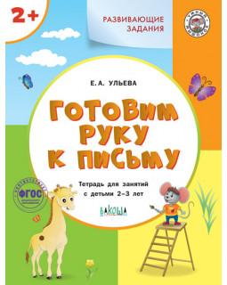 Готовим руку к письму: тетрадь для занятий с детьми 2–3 лет