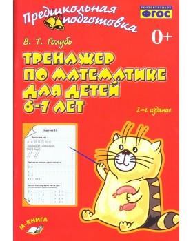 Тренажёр по математике для детей 6-7 лет