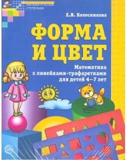 Форма и цвет. Рабочая тетрадь с линейками-трафаретками для детей 4-7 лет