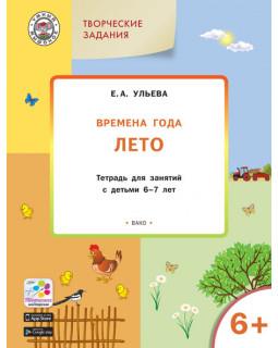 Творческие задания. Времена года. Лето: тетрадь для занятий с детьми 6–7 лет