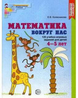 Математика вокруг нас. Цветная. 120 игровых заданий для детей 4-5 лет