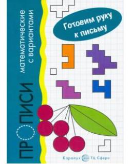 Прописи математические с вариантами (для детей 5-7 лет)