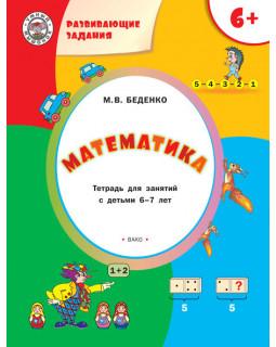 Развивающие задания. Математика: тетрадь для занятий с детьми 6–7 лет