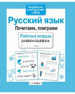 Русский язык. Почитаем, поиграем