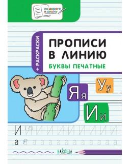 Прописи в линию. Буквы печатные. Развивающие задания. Тетрадь для занятий с детьми 5–7 лет
