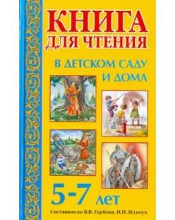 Книга для чтения в детском саду: 5-7 лет