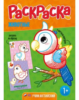 Животные. Раскраска для малышей с цветным контуром