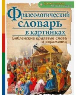 Фразеологический словарь библейских выражений
