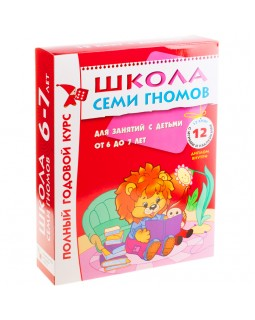 Полный годовой курс занятий с детьми 6-7 лет (12 книг в подарочной упаковке)