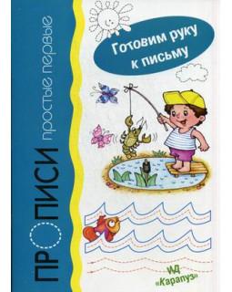 Прописи простые первые (для детей 5-7лет)