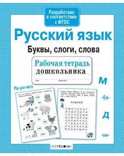 Русский язык. Буквы, слоги, слова