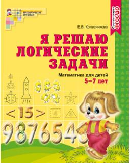 Я решаю логические задачи. Рабочая тетрадь для детей 5-7 лет