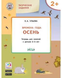 Творческие задания. Времена года. Осень: тетрадь для занятий с детьми 2–3 лет