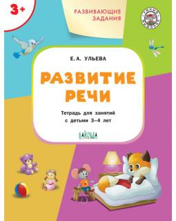 Развивающие задания. Развитие речи: тетрадь для занятий с детьми 3–4 лет