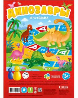 Динозавры. Игра-ходилка с фишками для малышей