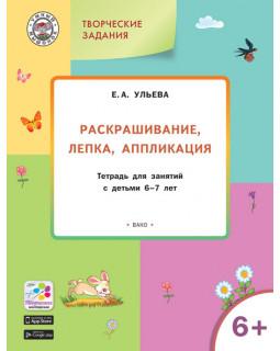 Раскрашивание, лепка, аппликация. Тетрадь для занятий с детьми 6-7 лет