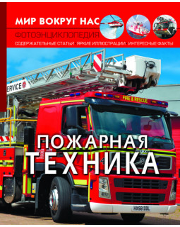 Мир вокруг нас. Пожарная техника