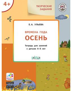 Творческие задания. Времена года. Осень: тетрадь для занятий с детьми 4–5 лет
