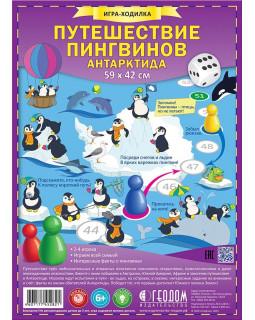 Путешествие пингвинов. Антарктида. Игра-ходилка с фишками