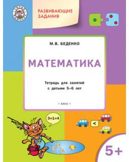Математика. Развивающие задания. Тетрадь для занятий с детьми 5-6 лет