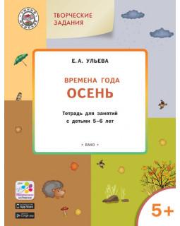 Творческие задания. Времена года. Осень: тетрадь для занятий с детьми 5–6 лет