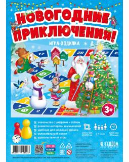 Новогодние приключения! Игра-ходилка с фишками для малышей