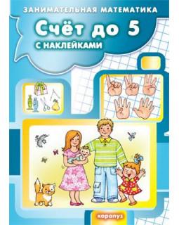 Счет до 5 с наклейками (для детей 5-7 лет)